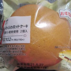 ふわふわホットケーキ(ローソン)