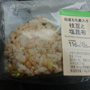 枝豆と塩昆布おにぎり(ローソン)