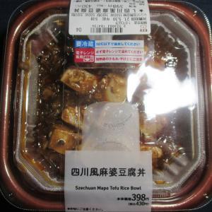 四川風麻婆豆腐丼(ローソン)