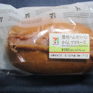 厚切りハムカツパンからしマヨネーズ(セブンイレブン)