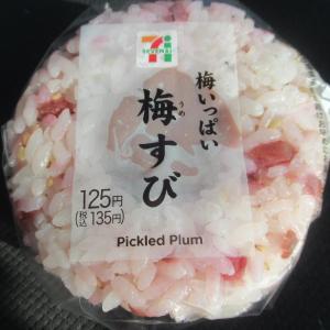 梅いっぱい梅すび(セブンイレブン)