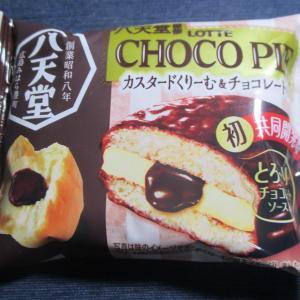 チョコパイカスタードクリーム&チョコレート(ロッテ/八天堂監修)