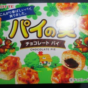 パイの実チョコレートパイ(ロッテ)