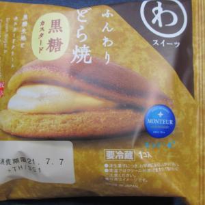 ふんわりどら焼き黒糖カスタード(モンテール)