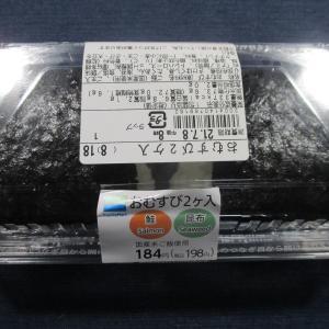 おむすび2ヶ入り鮭・昆布(ファミリーマート)