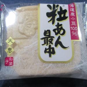 北海道産小豆100%粒あん最中(ローソン/天恵)