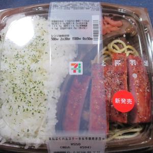 まんぷくハムステーキ&牛焼肉弁当(セブンイレブン)