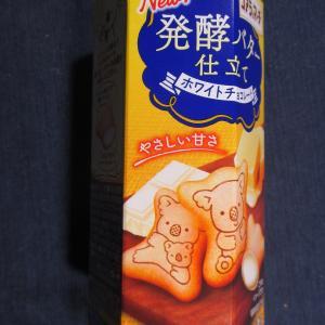 コアラのマーチ発酵バター仕立てホワイトチョコレート(ロッテ)