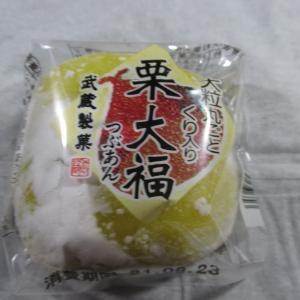 大粒まるごとくり入り栗大福つぶあん(武蔵製菓)