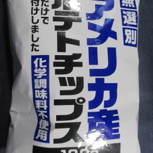 無添加アメリカ産ポテトチップス(スイートボックス)