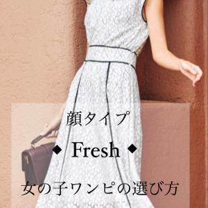 顔タイプ「Fresh/フレッシュ」さんに似合うモテ女子系ワンピのご紹介