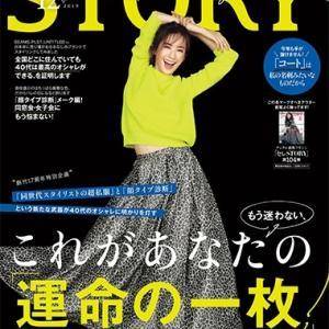 本日発売の雑誌「STORY」に!