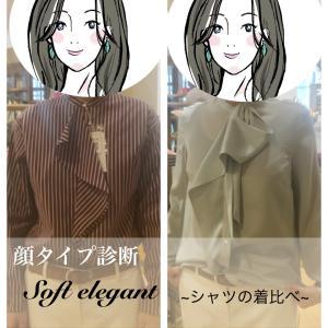 顔タイプ「ソフトエレガント」さんのお仕事服を華やかに!