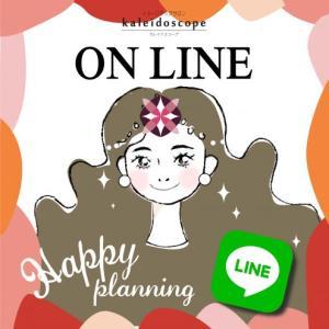 LINEファッションコンサル始めます!