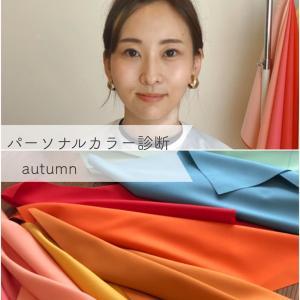 お客様レポ(パーソナルカラー編)|ベーシックコース_春よりのオータムさん