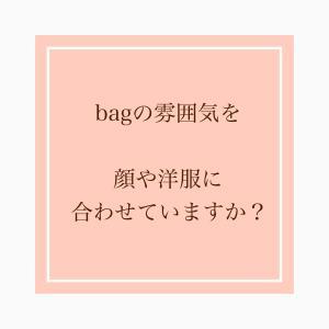 バックやアクセサリーにもそれぞれ印象がある。名古屋*顔タイプ診断