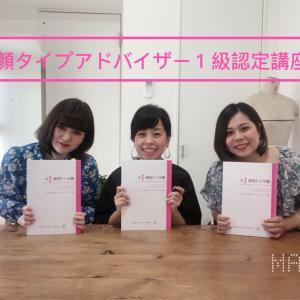 第7回 顔タイプアドバイザー1級講座レポ 愛知名古屋