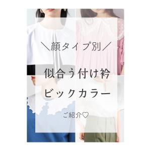 トレンドの付け衿・ビックカラーを顔タイプ別でご紹介|愛知・名古屋顔タイプ診断