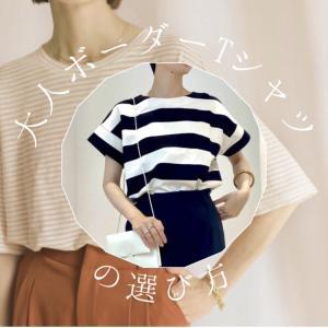 カジュアルが似合わない人必見!_似合うボーダーTシャツの選び方。