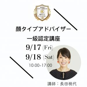 【募集】名古屋・顔タイプアドバイザー1級認定講座