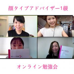 顔タイプアドバイザー「オンライン勉強会」開催しました。愛知・名古屋_顔タイプ診断