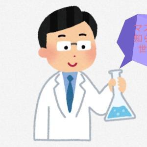 意外と面白い、化学の世界 元素記号その2