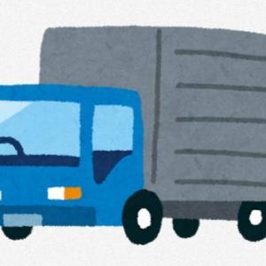 トラック運ちゃん 3ヶ月が経過 気になる収入は?