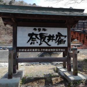 長野県 塩尻 奈良井宿