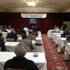 NTT労組退職者の会定期総会