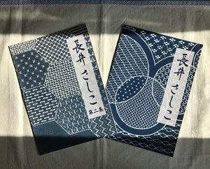 2月25日 長井さしこ