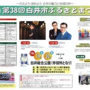 10/19~20 白井市ふるさとまつり開催