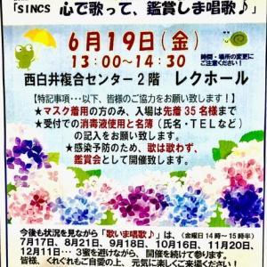 「歌いま唱歌♪」(SINCS)19日再開   新型コロナ対策で歌わず鑑賞会のみ