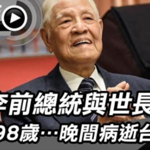 「アジアの巨星」逝く   宮崎正弘氏が李登輝元総統を追悼