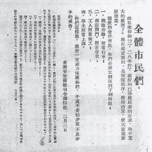 2・28を知っていますか?  あの台湾の悲劇はもう二度と…
