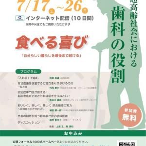 超高齢化社会における歯科の役割     日本顎咬合学会がネットで公開フォーラム