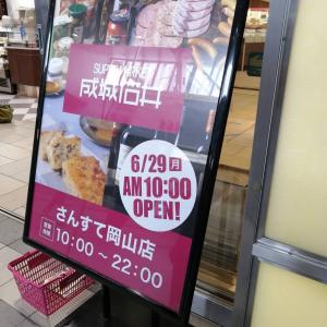 中四国初出店「成城石井」へ行ってきた