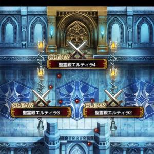 【FFBE】聖霊殿エルティラ