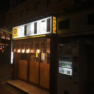 新福菜館本店直伝の中華そば「マトヤ中華」