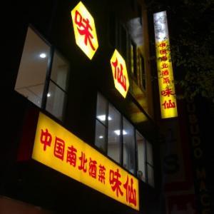 味仙矢場店にてクセになる台湾ラーメンを食す