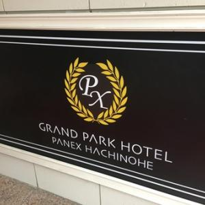 グランパークホテルパネックス八戸宿泊レポート