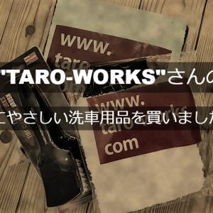 """""""TAROWORKS(タロウワークス)""""さんの車にやさしい洗車用品を買いました"""
