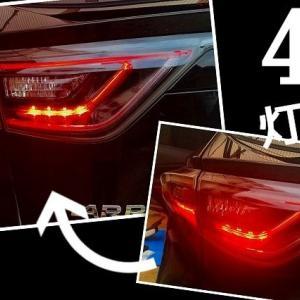 ブレーキ 4灯化(テールランプ 全灯化) | 新型ハリアー (60系)