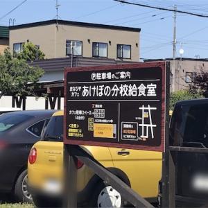 【札幌手稲区】まなびやカフェあけぼの分校給食室でランチを食べてきました