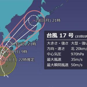 台風17号!警戒を【凄まじい暴風が吹き荒れた「平成3年りんご台風」の進路に似ている】