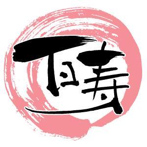 ヘルシー長寿研究会(2.元気な100歳に共通する食事とは?)【2019敬老の日】