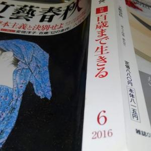 ヘルシー長寿研究会(3.スーパー百歳の皆さん)【2019敬老の日】