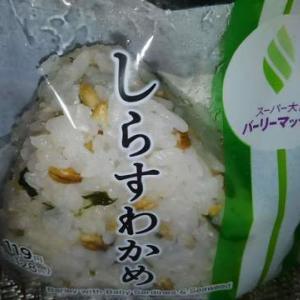 ■コンビニ食■令和のヘルシー商品【8】ファミリーマートのおむすびは?