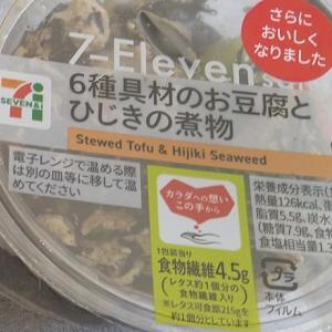 コンビニ商品で昼食を (4)番外編「リニューアル激しきコンビニ商品」