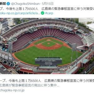 検索小僧ちゃんねる(2021年版)②緊急事態宣言下でのスポーツ観戦