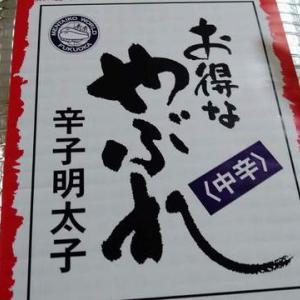【関門越え】スリムちゃん九州上陸!!③とんこつラーメンと自分用お土産